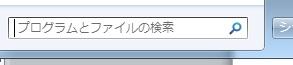 プログラムとファイル検索