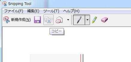 コピーアイコンをクリック